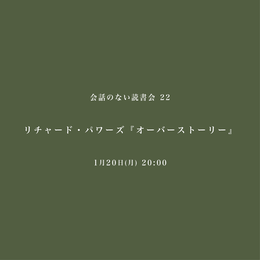Thumb 0120 overstory