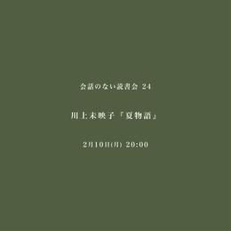 Thumb 0210 natsumonogatari